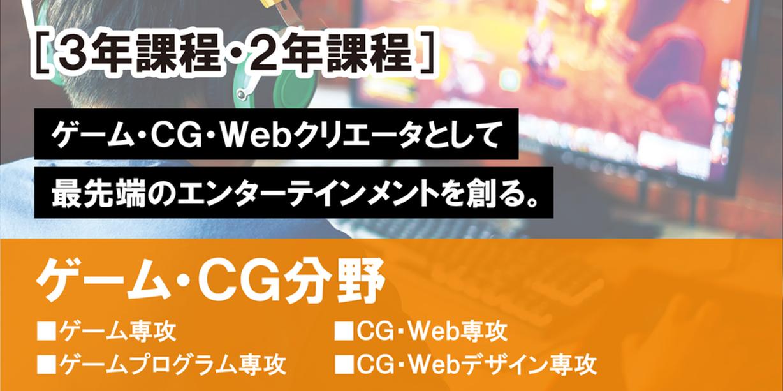 トップ画像 ゲーム・CG分野