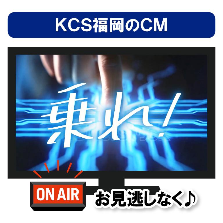 KCS福岡のCM