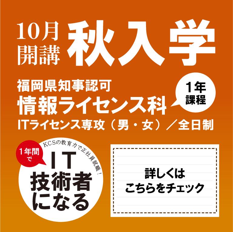 秋入学「情報ライセンス科」