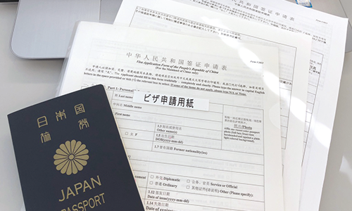 ビザ申請、渡航手配