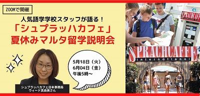 シュプラッハカフェ夏休み留学説明会