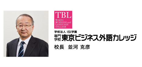 TBL主催者