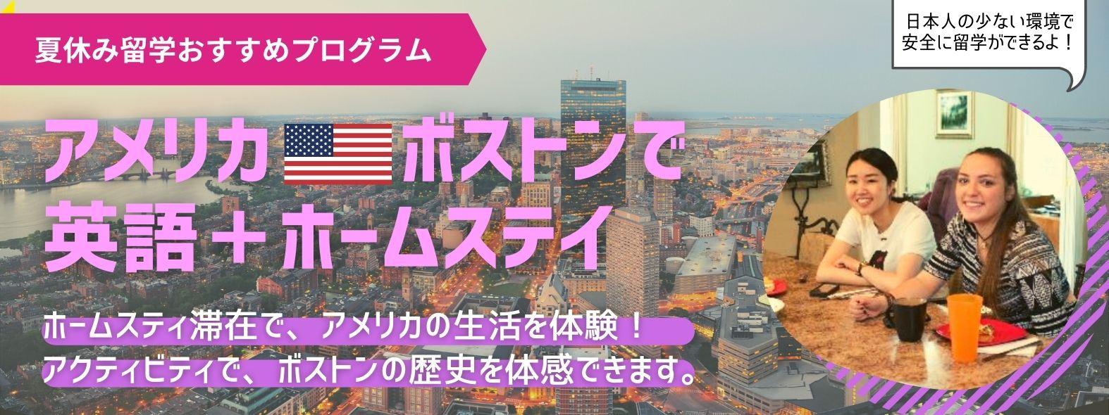 【中学生・高校生向け】ボストンで英語+ホームステイプログラム