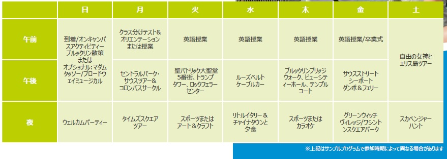日本語サンプルスケジュール(NY)
