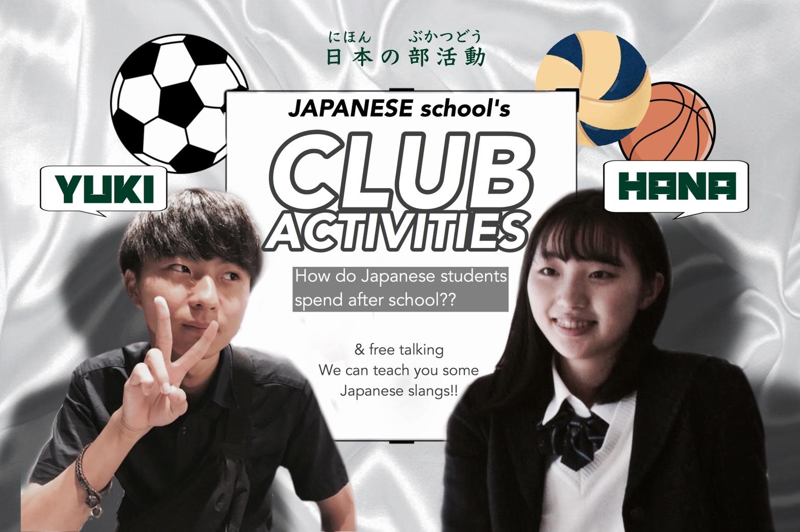 日本の部活動