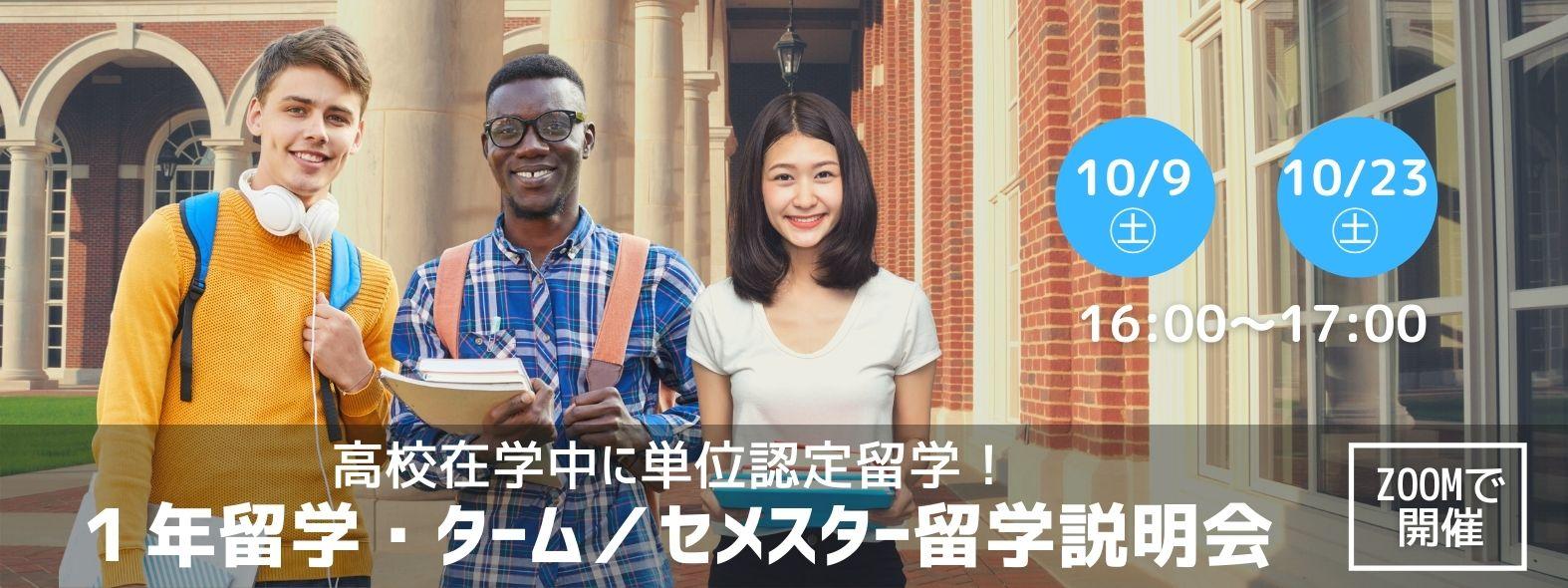 高校在学中に単位認定留学!1年留学・ターム/セメスター留学説明会