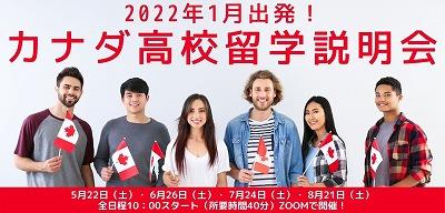 カナダ高校留学説明会