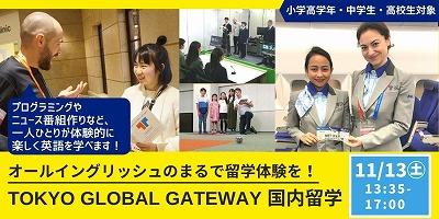 国内留学(TOKYO GLOBAL GATEWAY)