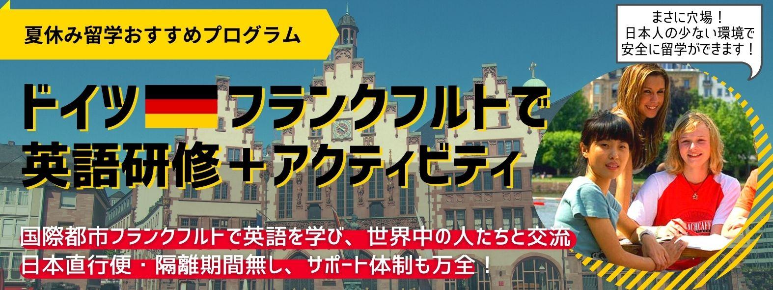 【夏休み留学】ドイツ・フランクフルトで英語研修+アクティビティ
