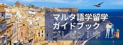 マルタ語学留学ガイドブックを無料でプレゼント中!