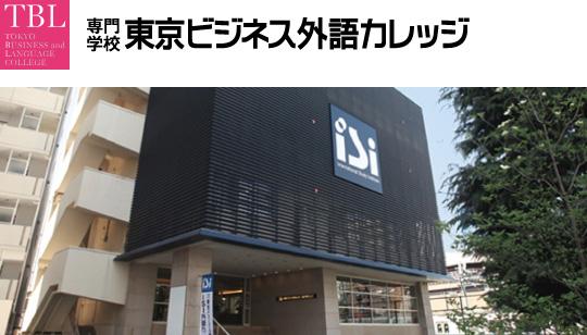 東京ビジネス外語カレッジ