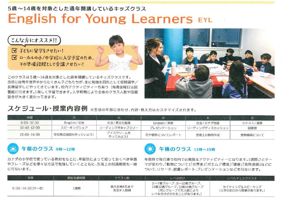 小学生中学生高校生むけ カナダ・バンクーバー 英語集中レッスン 日本人スタッフ Global College ホームステイ アクティビティスケジュール