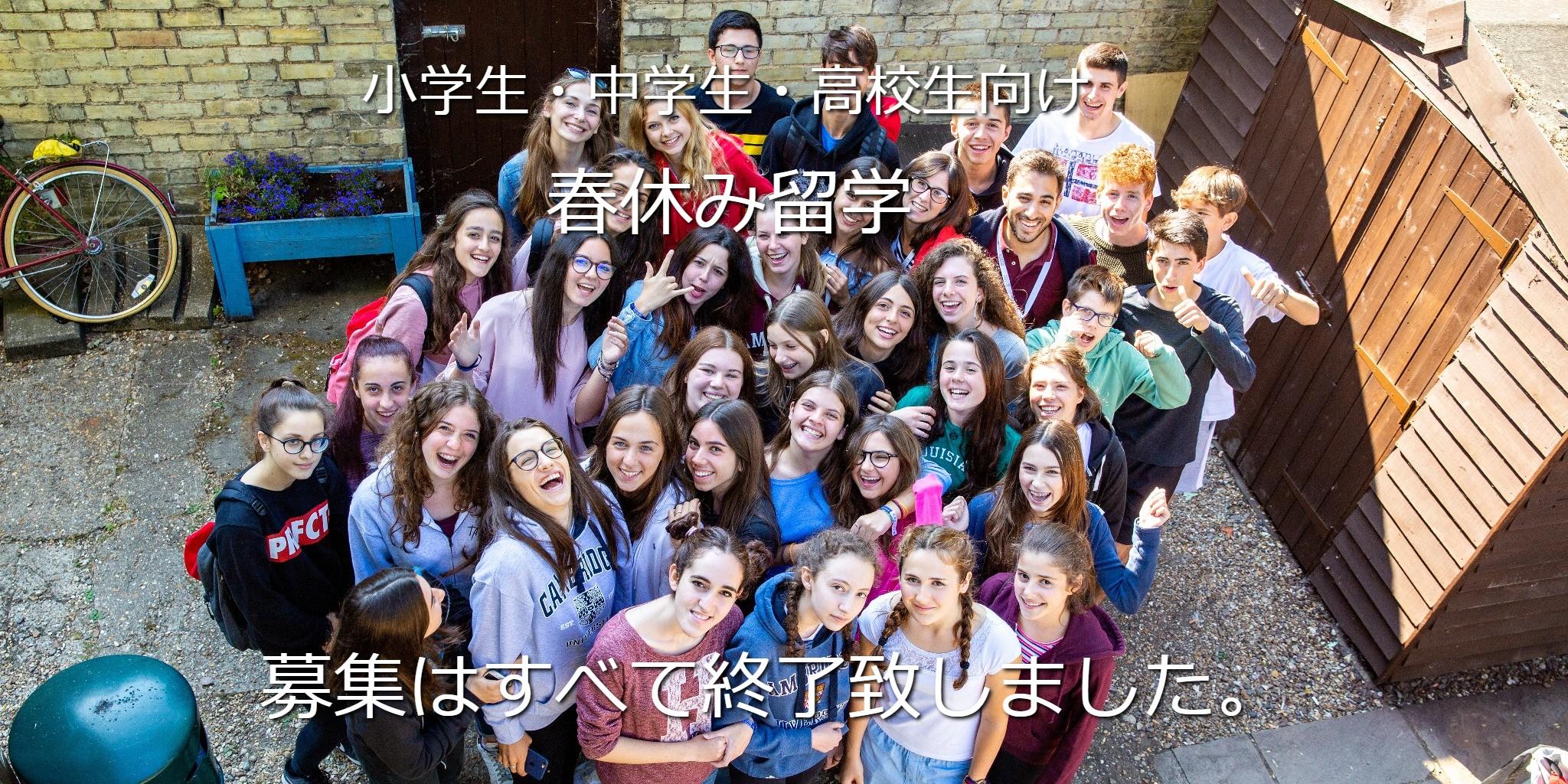 2020年 小中高校生 春休み留学ーISI国際学院