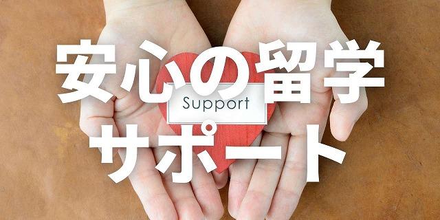 ISI国際学院 高校留学 現地サポート サポートスタッフ