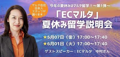 ECマルタ夏休み留学説明会