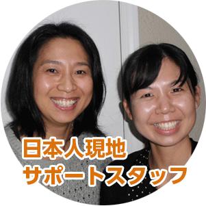 カナダ高校留学 日本人現地サポートスタッフ