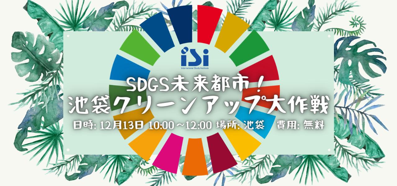 ISI SDGs 20201213