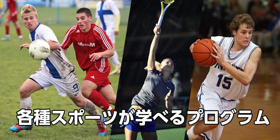 各種スポーツが学べるプログラム
