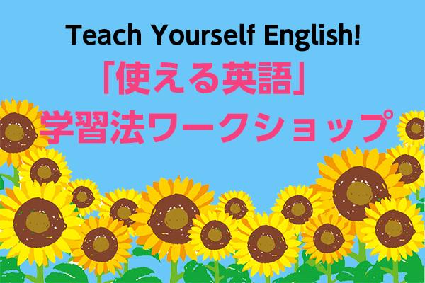 使える英語 学習法ワークショップ