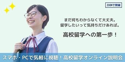 オンライン個別留学相談会