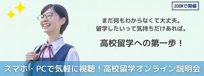 オンライン高校留学説明会