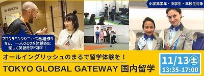 国内留学 in TOKYO GLOBAL GATEWAY