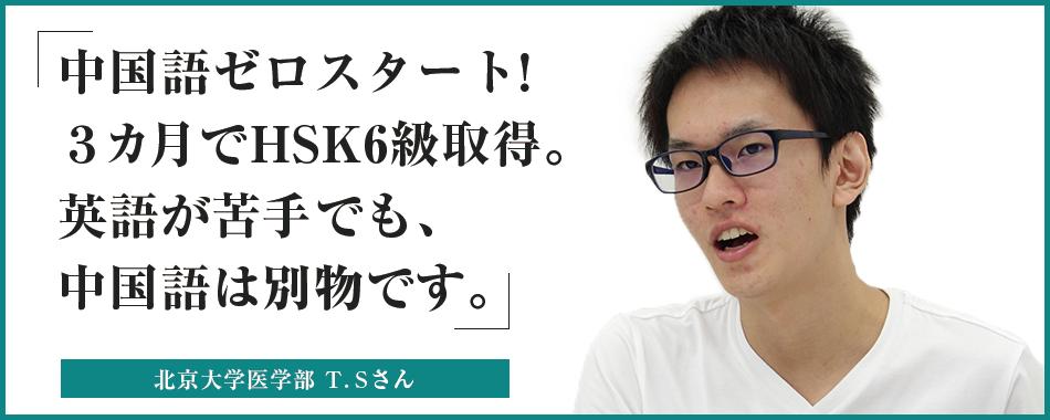 中国語ゼロスタート!3カ月でHSK6級取得。英語が苦手でも、中国語は別物です。