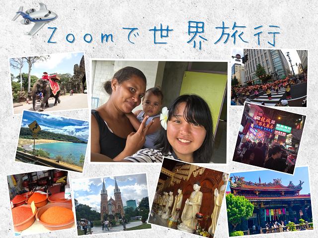 ZOOMで世界旅行