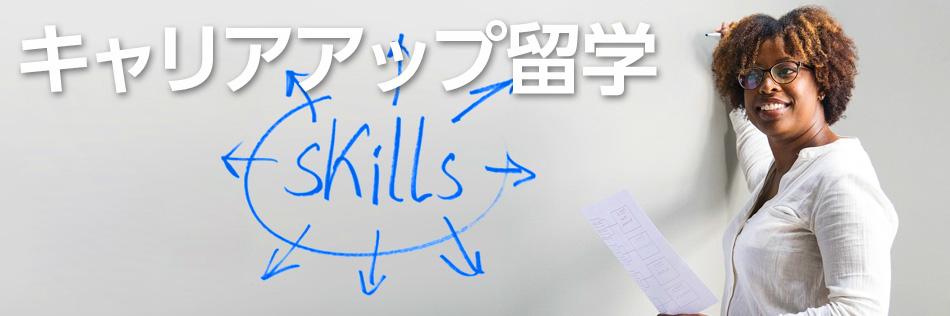 キャリアアップ留学