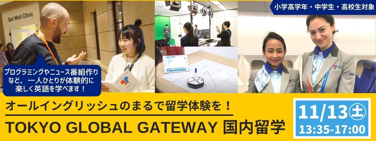 国内留学 in TOKYO GLOBAL GATEWAY(TGG)