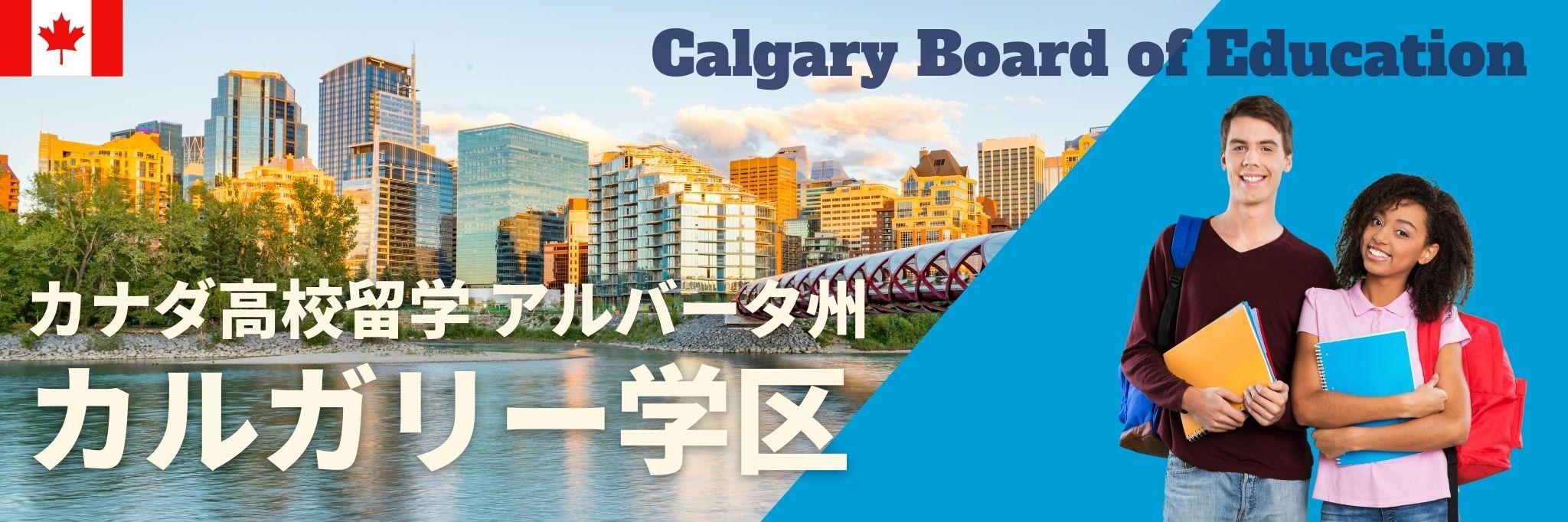 Calgary Board of Education(カルガリー学区)