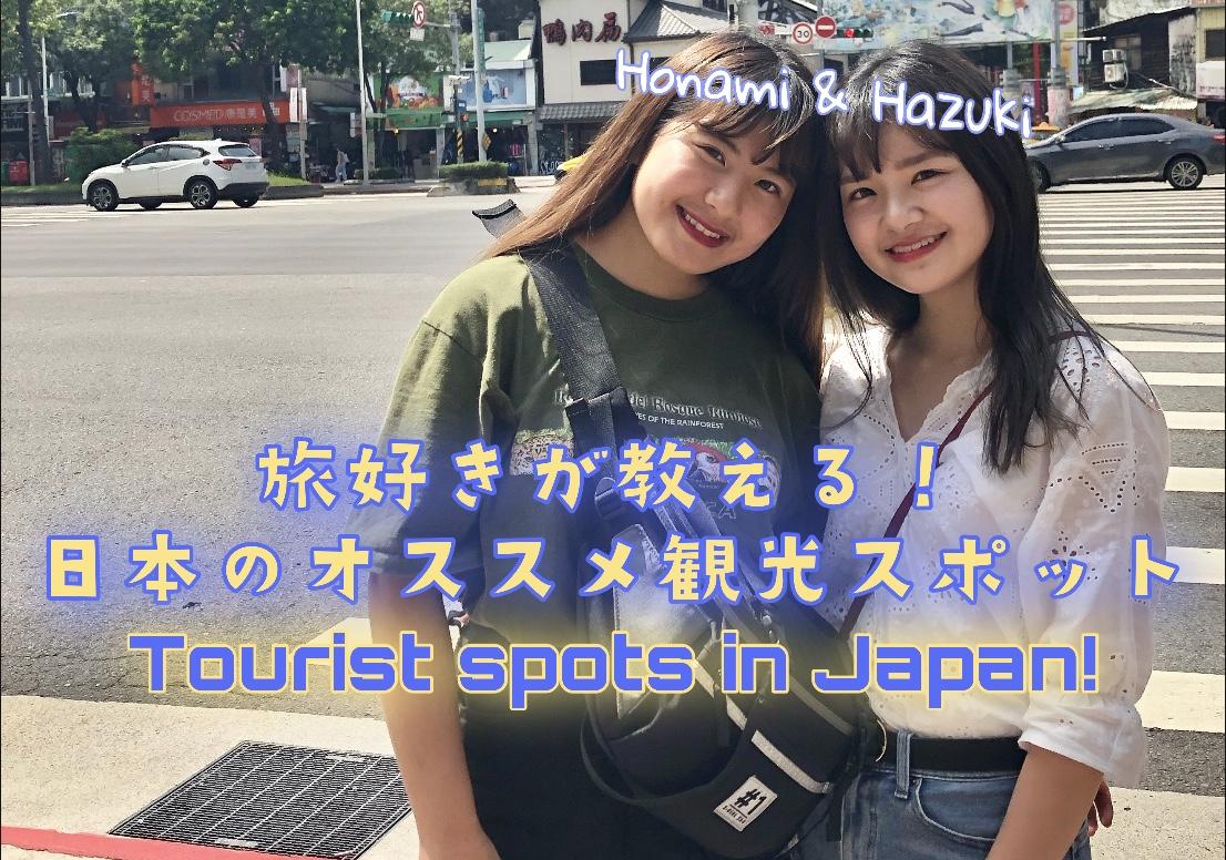 Tourist spots in Japan