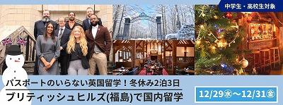 【冬休み英語研修|中高生向け】ブリティッシュヒルズで国内留学