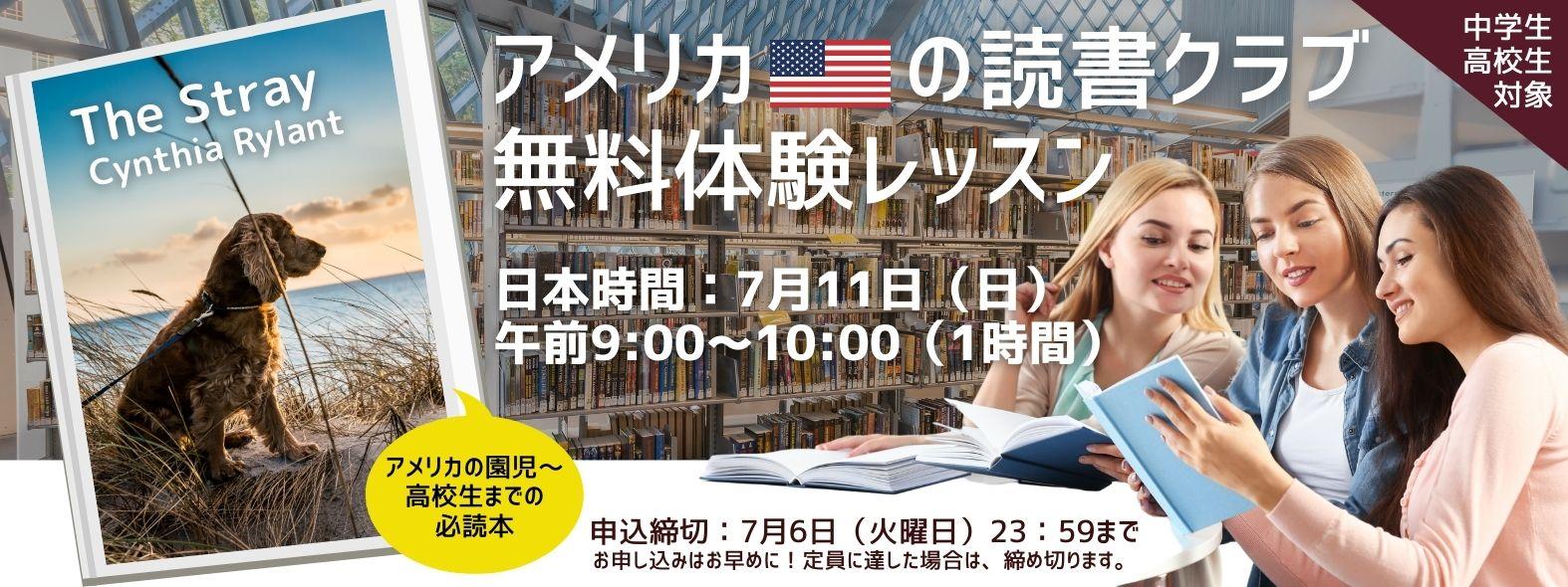 アメリカ読書クラブ無料体験レッスン