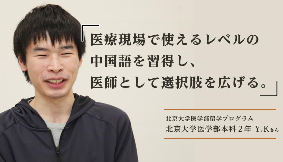 医療現場で使えるレベルの中国語を習得し、医師として選択肢を広げる