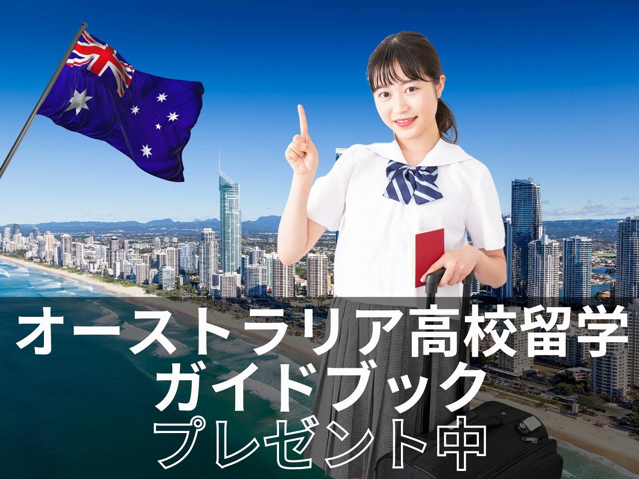 オーストラリア高校留学ガイド