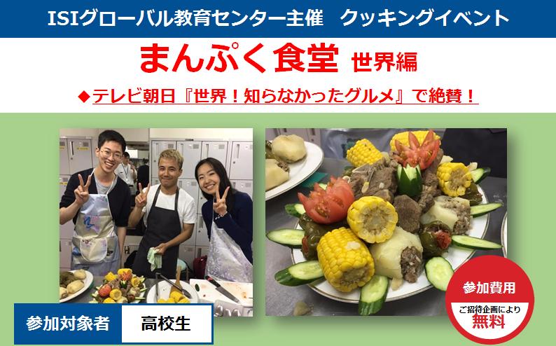 まんぷく食堂~世界編~TOP
