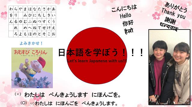 日本文化交流会