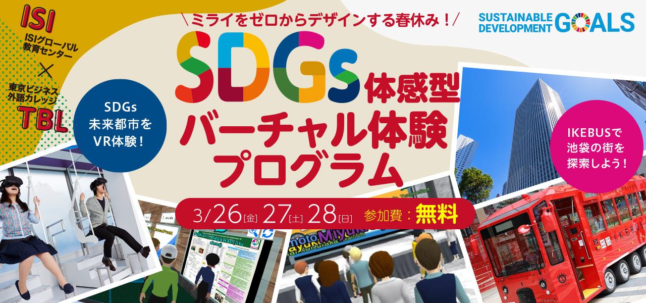 SDGs体感型・バーチャル体験プログラム