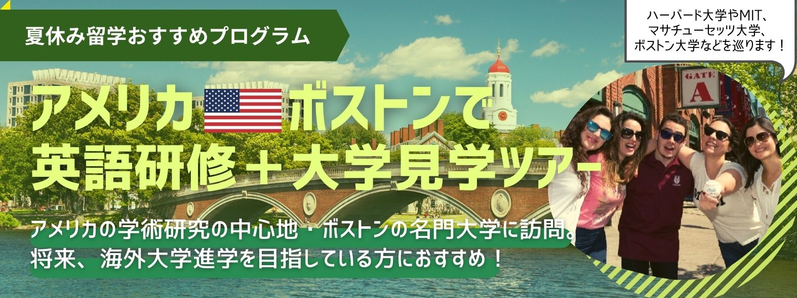 【中学生・高校生向け】英語研修+大学見学ツアー in ボストン