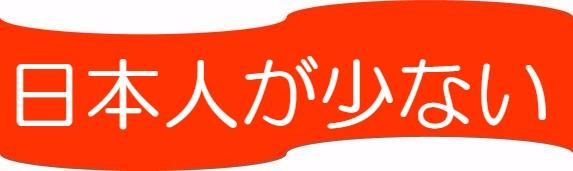 日本人が少ない