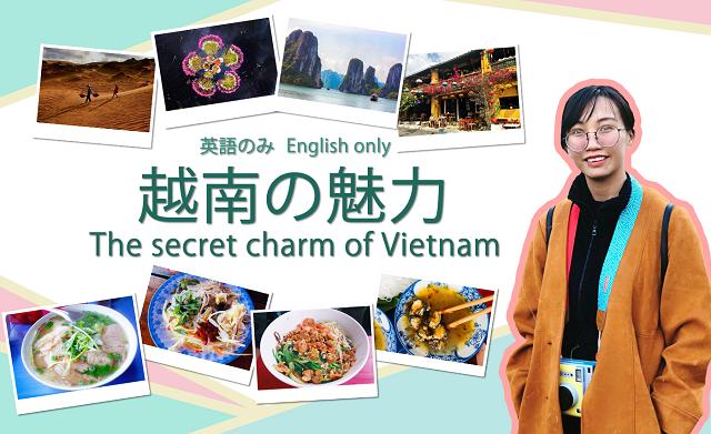 越南の魅力
