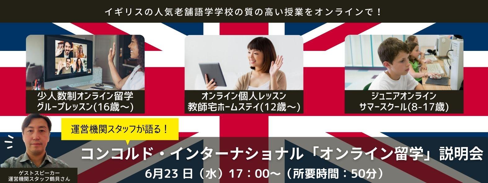 コンコルド・インターナショナル「オンライン留学」説明会