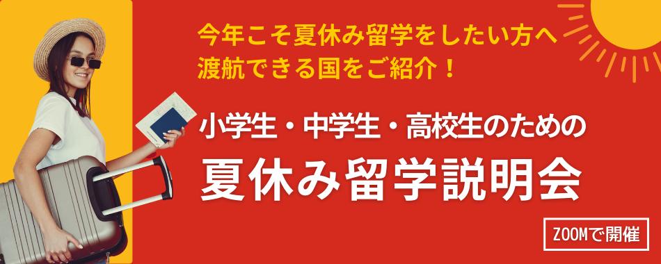 小学生・中学生・高校生のための夏休み留学説明会