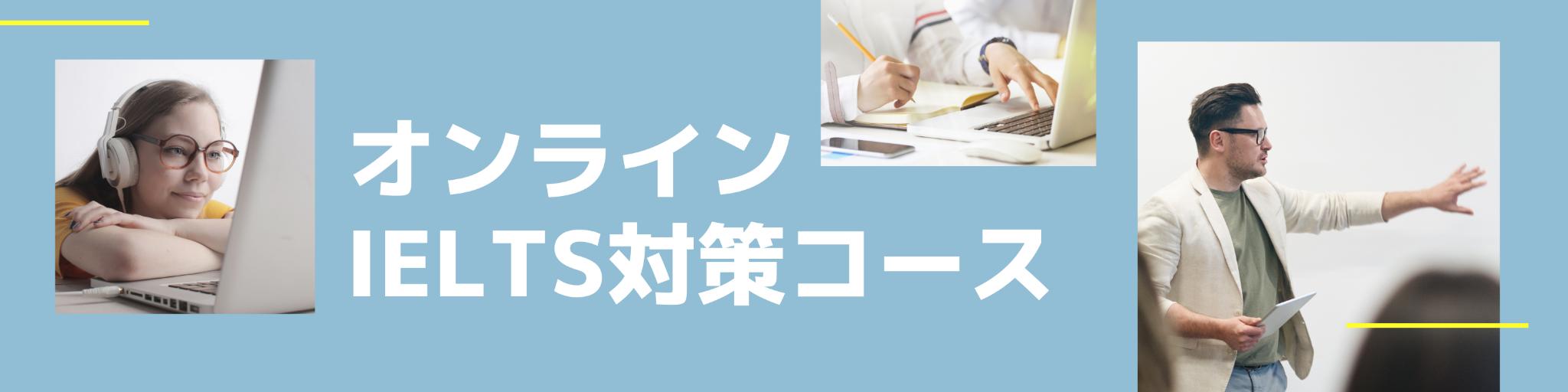 オンライン留学・IELTS対策コース