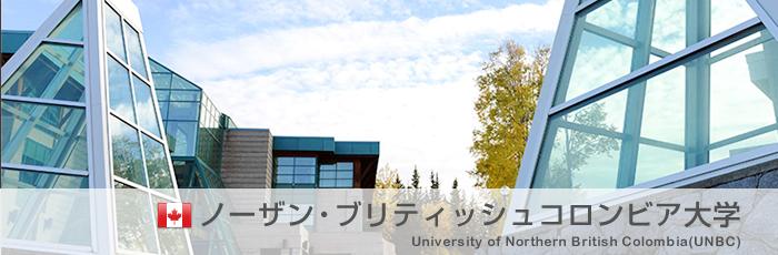 ノーザン・ブリティッシュコロンビア大学