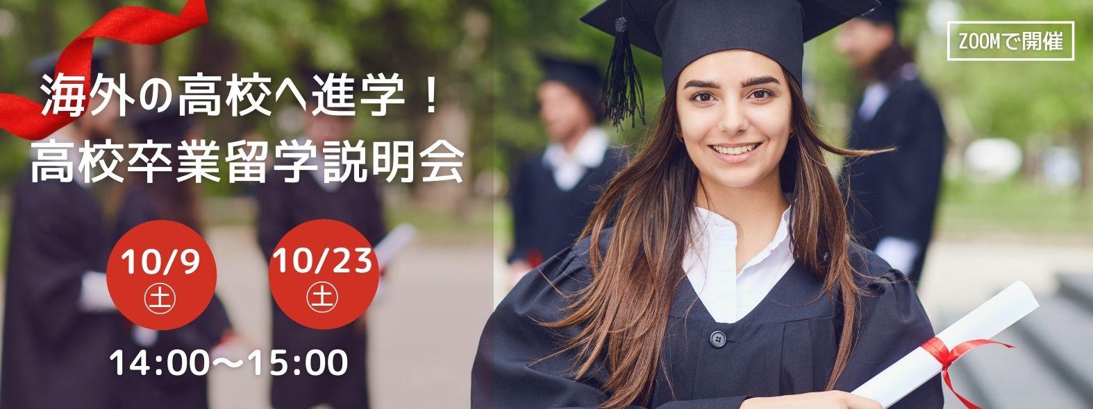 海外の高校へ進学!高校卒業留学説明会
