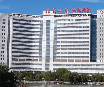 北京大学浜海医院