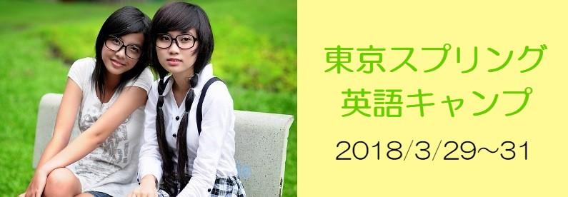 春休みは東京でプチ留学!コミュニケーション重視の英語レッスン+アクティビティで外国人留学生と国際交流&異文化体験できる3日間(2018年3月29~31日)。新高校1年生~3年生限定