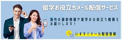 留学お役立ちメール配信サービス